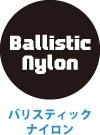 バリスティックナイロン
